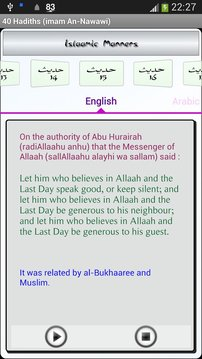 40 hadiths An Nawawi
