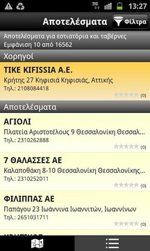 Greek Yellow Pages