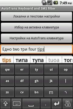 AutoTrans Bulgarian Keyboard