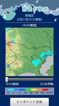雨降りアラートPRO - お天気ナビゲータ