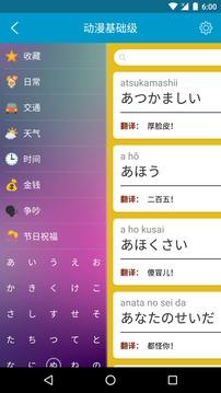动漫日语随身学
