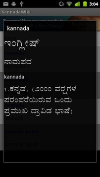 English Kannada Online