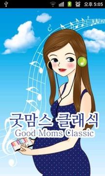 굿맘스 클래식 태교음악 (통합버전)
