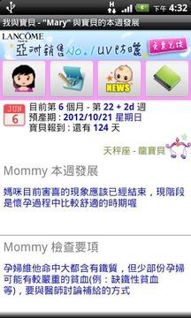 MommyBook 孕媽寶典 Free