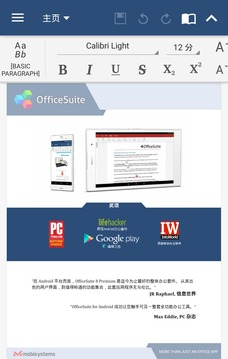 办公套件 OfficeSuite