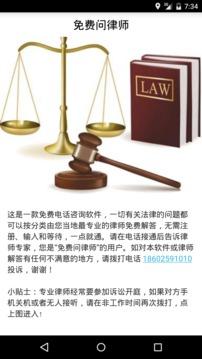 免费问律师