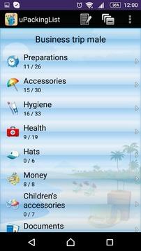 物品清单表