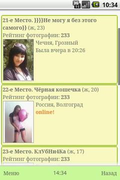 Mobimeet - Онлайн Знакомства!
