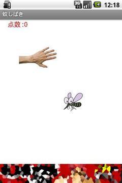 蚊しばきVer.2