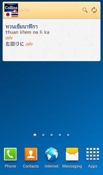 Japanese<>Thai Dictionary TR