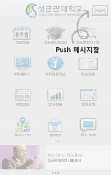 성균관대학교 모바일포털앱