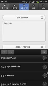 미카 다국어 번역기.