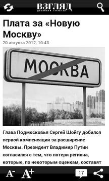 Деловая газета «Взгляд»
