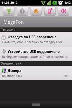 Megafon Volga Balance