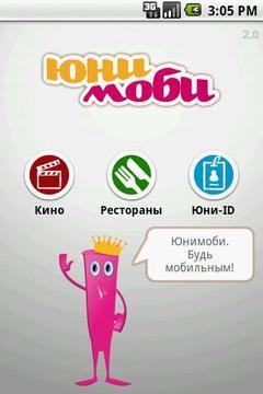 Юнимоби