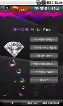 금&다이아몬드 시세정보