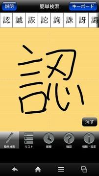 常用汉字笔顺辞典 FREE