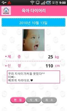 아기 돌보기 Baby Diary-육아가이드,다이어리