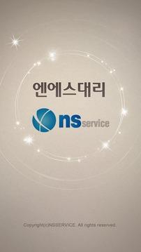 NS법인대리(법인회원전용)
