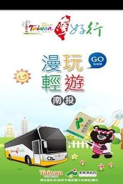 台湾好行-南投