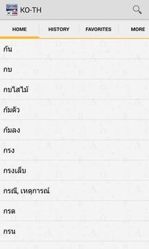 Korean<>Thai Dictionary TR