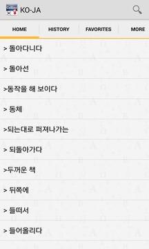 韩语-日语迷你词典