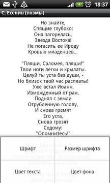 Сергей Есенин Поэмы