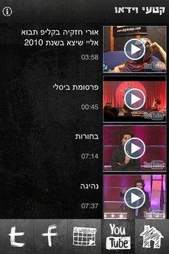 Ori Hizkiya
