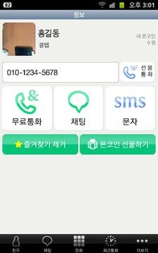 톡앤유(talkandyou) - 무료통화, 다자간통화