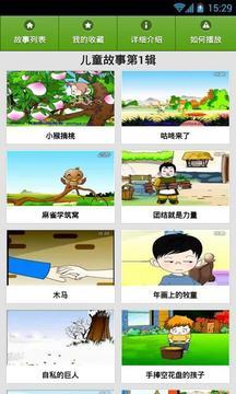 童话故事动画版