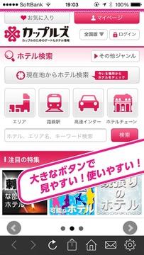 カップルズ(ラブホテル検索アプリ)