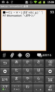ガッ☆ for twicca