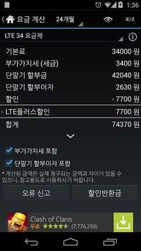 스마트폰 요금계산기