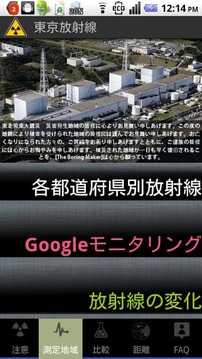 东京放射线New