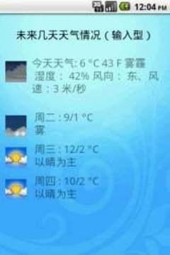 中国城市天气查询