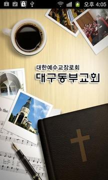 대구동부교회
