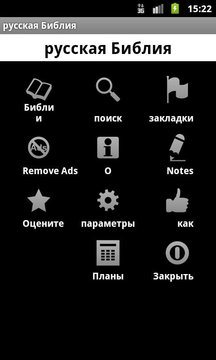 俄罗斯圣经