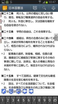 日本法词典