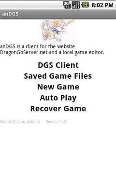 anDGS客户端