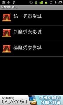 台湾电影信息
