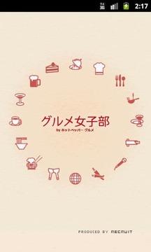 グルメ女子部 by ホットペッパー グルメ