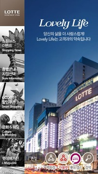 롯데백화점 - Lotte Department Store