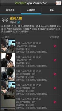 密码锁定保护 汉化版