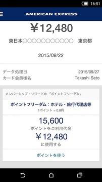 American Express JP