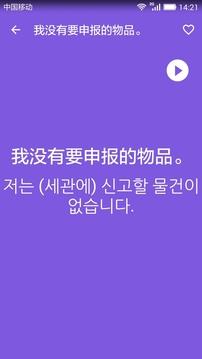 韩语口语宝典