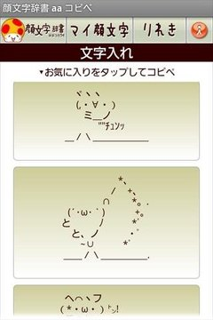 Emoticon & ASCII Art