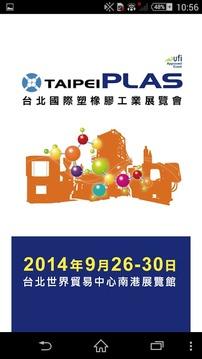 2012塑橡胶工业展