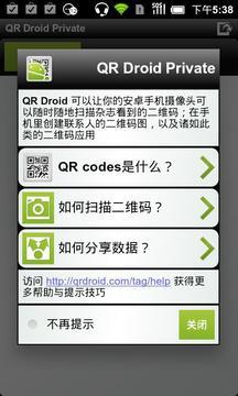 二维码扫描仪 QR Droid Private