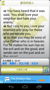 Words of Jesus Daily Bible