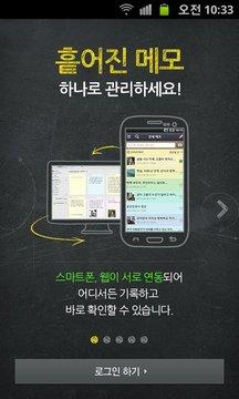 Naver便签